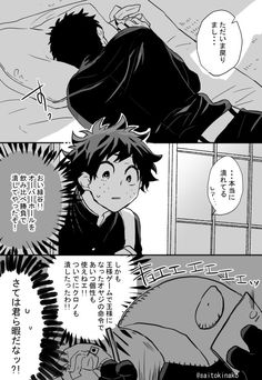 ひじき【原稿中】 (@saitokinako) さんの漫画 | 52作目 | ツイコミ(仮)