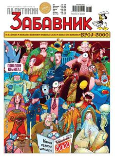 """""""Politikin Zabavnik"""", one of the most popular children's magazine in Serbia. Loved to read it as a child."""