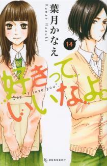 好きっていいなよ。(14) 表紙画像. Suki-tte ii na yo - Anime