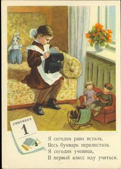 """Soviet school uniform, vintage postcard """"September 1"""" (the beginning of a school year in USSR), 1950s. Kids rhyme: """"I've got up early today, I've looked through my ABC book, because it's my first day at school and I'm a schoolgirl now."""""""