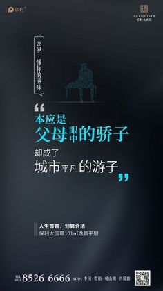 地产 系列稿 系列 单图 海报 价值点 配套 Chinese Quotes, Chinese Words, Advertising Design, Copywriting, Design Reference, Cover Design, Slogan, Graphic Design, Poster