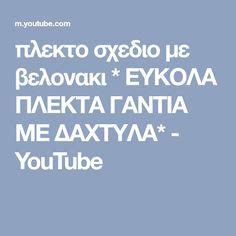 πλεκτο σχεδιο με βελονακι * ΕΥΚΟΛΑ ΠΛΕΚΤΑ ΓΑΝΤΙΑ ΜΕ ΔΑΧΤΥΛΑ* - YouTube