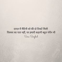 Saru Singhal Poetry, Quotes by Saru Singhal, Hindi Poetry, Baawri Basanti Status Quotes, Me Quotes, Qoutes, Instagram Picture Quotes, Gulzar Poetry, Attitude Quotes For Boys, Poetry Hindi, Words Hurt, Love Quotes Poetry