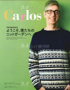 Crochet and knitting Keitodama with arne and carlos Arne And Carlos, Japanese Books, Crochet Books, Fair Isle Knitting, Journal, Handicraft, Christmas Sweaters, Knitting Patterns, Men Sweater