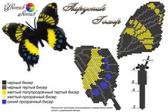 free bead weaving butterfly pattern uses brick or peyote stitch