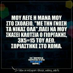 Humor Funny Greek Quotes, Greek Memes, Funny Quotes, Stupid Funny Memes, Funny Facts, The Funny, Funny Stuff, Sarcastic Humor, Just For Laughs