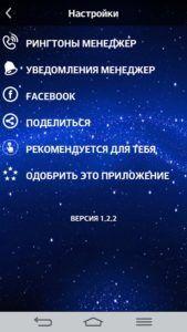Скачать Новогодние рингтоны на Андроид http://bumdroid.ru/novogodnie-ringtony-na-android/