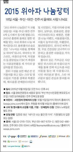 2015년 10월 2일 2015 위아자 나눔장터 : 18일 서울·부산·대전·전수서 올해도 사랑을 나눠요