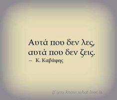 Αυτά που δεν λες.... Αυτά που δεν ζεις...... Οι πράξεις κ τα λόγια θα έπρεπε να είναι  ζευγάρι......