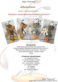 вязаный муравей крючком по МК Светланы Мещенко