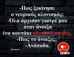 Funny Vid, Funny Memes, Jokes, Greek Memes, Greek Quotes, Make Smile, Just For Laughs, Funny Photos, Laugh Out Loud