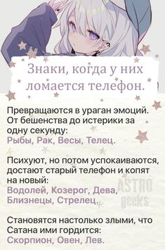 astro geeks Zodiac Characters, My Astrology, Zodiac Signs, Geek Stuff, Humor, Memes, Geek Things, Humour, Zodiac Constellations