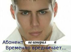 Russian Memes, Russian American, Fun Live, Memes Funny Faces, Indie Kids, Mood Pics, Meaning Of Life, Life Memes, Edgy Memes