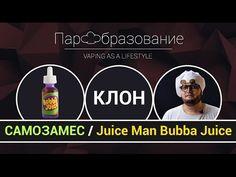 Самозамес / Juice Man Bubba Juice (TPA)