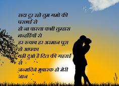 Happy Birthday Hindi Shayari Wishes For Girlfriend Birthday Wishes For Lover, Birthday Wishes For Girlfriend, Happy Birthday Wishes Quotes, Wife Jokes, Radha Krishna Love Quotes, Shayari Image, Good Night Quotes, Hindi Quotes, Girlfriends