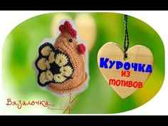 ⭐Курочка крючком⭐Сувенир - YouTube Easter Crochet Patterns, African Flowers, Projects To Try, Stitch, Christmas Ornaments, Knitting, Holiday Decor, Gifts, Youtube