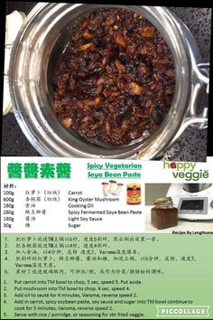 Sweet Soup, Vegetarian Dish, Bean Paste, No Sugar Foods, Homemade Sauce, Cooking Oil, Oysters, Syrup, Frosting