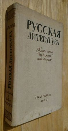 Anthology of Russian literature textbook 8 grade in Russian 1969