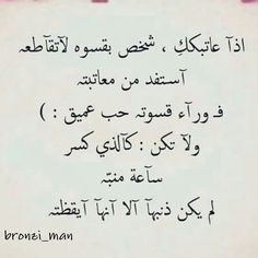 Sad Heart, Beautiful Arabic Words, Ms Gs, Love Words, Mood Quotes, Arabic Quotes, Prayers, Inspirational Quotes, Positivity