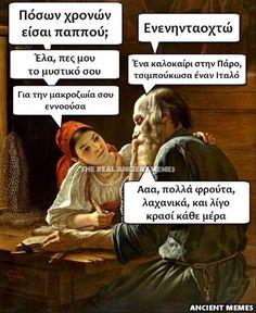 Δημοσίευση Instagram από The Real Ancient Memes • 2 Φεβ, 2019 στις 1:04 μμ UTC Funny Phrases, Funny Quotes, Ancient Memes, Illuminati, Hilarious, Jokes, Lol, Movie Posters, Greeks