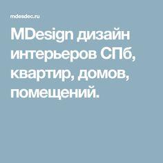 MDesign дизайн интерьеров СПб, квартир, домов, помещений.