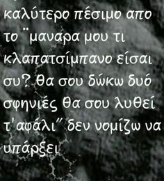 Συνεννόηση μπουζούκι......... - Gianna - Google+ Funny Quotes, Sign, Humor, Math, Google, Happy, Funny Phrases, Funny Qoutes, Humour