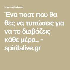 Ένα ποστ που θα θες να τυπώσεις για να το διαβάζεις κάθε μέρα.. - spiritalive.gr Math Equations, Education, Motivation, Onderwijs, Learning, Inspiration