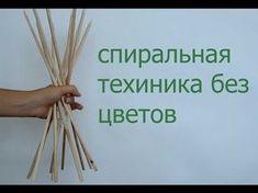 Флористика для начинающих : Спиральная техника без цветов (мастер класс) - YouTube