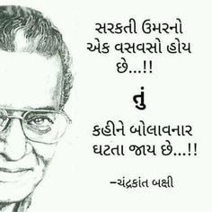 Quotes and Whatsapp Status videos in Hindi, Gujarati, Marathi Motivational Quotes For Love, Good Morning Inspirational Quotes, Inspirational Quotes Pictures, New Quotes, Good Morning Quotes, Amazing Quotes, Babe Quotes, Real Life Quotes, Poems About Life