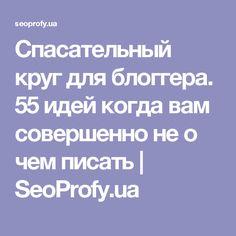 Спасательный круг для блоггера. 55 идей когда вам совершенно не о чем писать   SeoProfy.ua