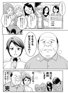 Pin by zol on 漫画 Funny Images, Funny Pictures, Disneyland World, Scary, Comedy, Animation, Japan, Manga, Words
