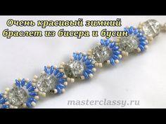 Очень красивый зимний браслет из бисера и бусин: видео урок - YouTube