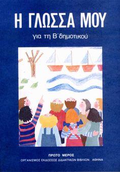 Παλιά βιβλία του δημοτικού - e-mama.gr Greek Language, Vintage Posters, Old School, Greece, Nostalgia, Childhood, Memories, Cartoon, History