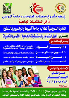 الاخبار-كلية الطب -جامعة اسيوط