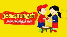 Download, Install and Discover pictures for Happy Raksha Bandhan in Tamil and English... Tamil Greetings, Raksha Bandhan Wishes, Raksha Bandhan Images, Hindu Culture, Happy Rakshabandhan, Dawn And Dusk, Your Brother, The Brethren, Cool Backgrounds