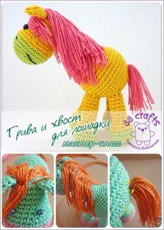 88 Crafts: Грива и хвост для лошадки (МК)