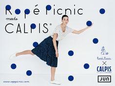 『 ロペピクニック meets カルピス® 』コラボレーションキャンペーン|【 『 ロペピクニック meets カルピス® 』コラボレーションキャンペーン 】
