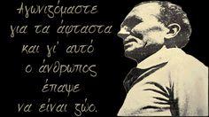 Οι αδερφοφάδες. French Quotes, Greek Quotes, Old Greek, Biologist, Screenwriting, Writers, Philosophy, Literature, Poetry