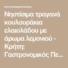 Νηστίσιμα τραγανά κουλουράκια ελαιολάδου με άρωμα λεμονιού - Κρήτη: Γαστρονομικός Περίπλους