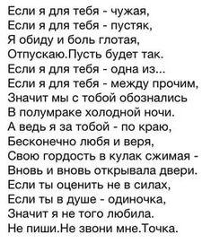 и все не понимаю за что тебя люблю - чьи стихи: 7 тыс изображений найдено в Яндекс.Картинках