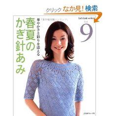 春夏のかぎ針あみ vol.9 (Let's Knit series)