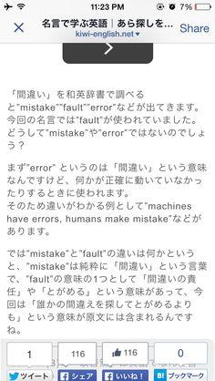 mistake fault error