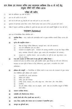 rajasthan-gram-sevak-recruitment