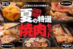 北海道・美幌町 味噌精肉店 ★ 夏の特選 焼肉セット