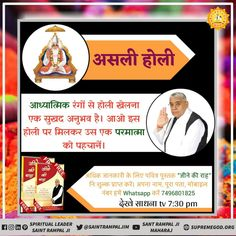 """""""Ram rang Holi"""" - This is the real Holi where the soul is colored in the love of God Kabir which never fades."""