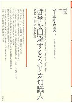 哲学を回避するアメリカ知識人: プラグマティズムの系譜 (ポイエーシス叢書), http://www.amazon.co.jp/dp/4624932625/ref=cm_sw_r_pi_awdl_hNUyub028M5FE