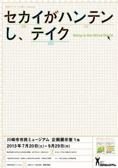 新世代アーティスト展 『セカイがハンテンし、テイク』川崎市市民ミュージアムにて