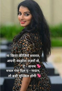 Love Poems In Hindi, Hindi Quotes On Life, Heart Broken Love Quotes, Heart Quotes, Love Qutoes, Romantic Quotes For Her, Love Shayri, Indian Quotes, Romantic Shayari