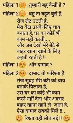 Latest Hindi News पत पतन तलक क लए करट पहच जज- तम दन क 3 बचच ह उनह आपस म कस बटग? Funny Wife Quotes, Funny Poems, Cute Funny Quotes, Jokes Quotes, Funny Memea, Fun Quotes, Qoutes, Hindi Quotes Images, Life Quotes Pictures