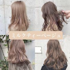 """武田 響/ミルクティーカラー/バンド好き美容師 on Instagram: """"大人気✳︎8.5K保存⚠️ ミルクティーカラー色味別まとめ☺︎スワイプしてください👉 ベージュとグレージュ見比べると違いがよくわかります◎ どちらが好きですか☺︎ #kyo_ミルクティーカラー . ケアブリーチ×カラー ¥11300〜 ブリーチ×カラー ¥9800〜 カラー単品…"""" Korean Hair Color Brown, Hair Color Asian, Japanese Hair Color, Light Brown Hair, Light Hair, Brown Hair Makeover, Medium Hair Styles, Curly Hair Styles, Hair Colour Design"""